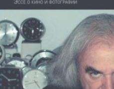 07.02.14 — Презентация книги Алена Флешера