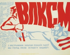 (EN) 20.02.14 – Soviet poster, font and object