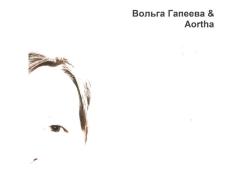 05.04.15 – Вольга Гапеева & Aortha – Скрыптарытмія