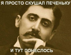 "13.04.2015 — ""In Search of Lost Time"": Proust – close reading"