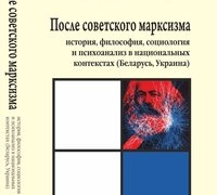"27.02.13 – Book presentation ""After soviet marxism: history, philosophy, sociology and psychoanalysis in national contexts (Ukraine, Belarus)"""
