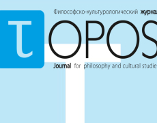 14.04.2015 – Presentation of 'Topos' magazine recent issues